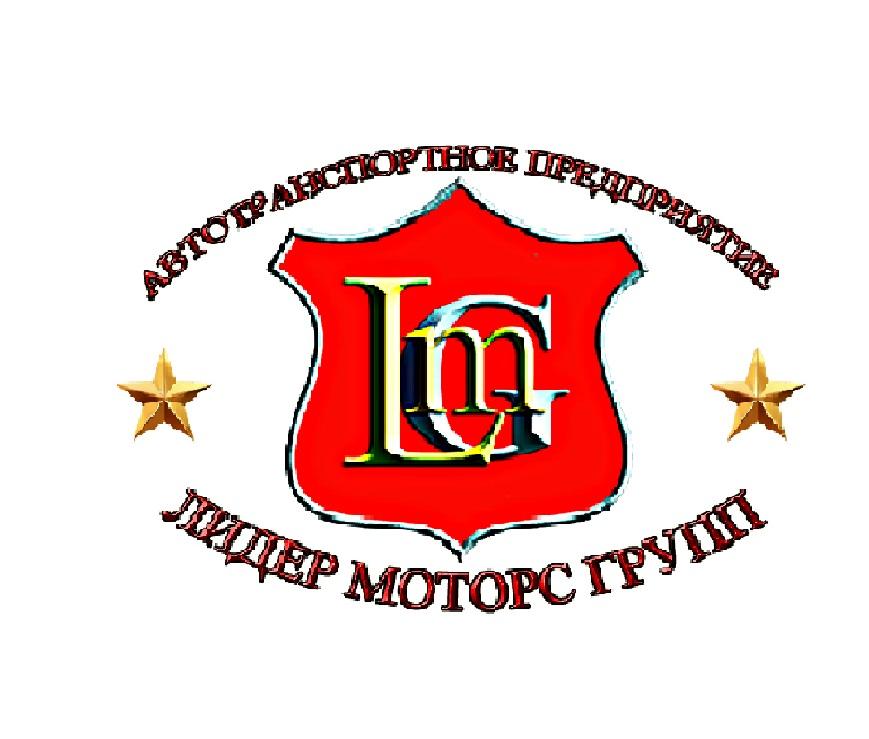 логотип АТП ООО ЛМГ